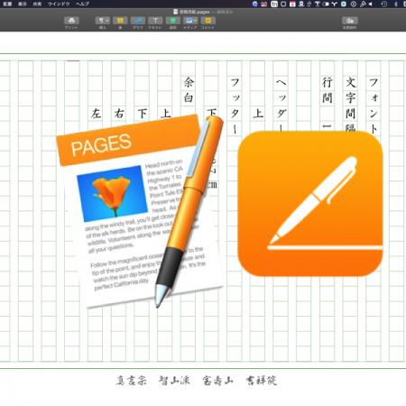 Pagesの原稿用紙テンプレートを作る
