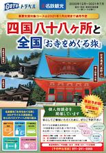 名鉄観光Webパンフレット