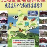 名鉄観光ホームページ